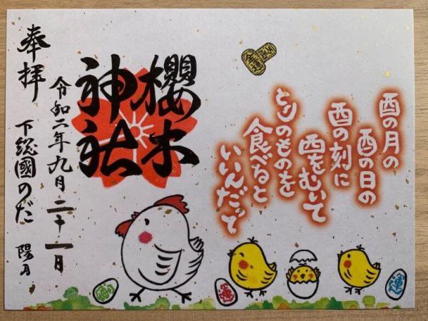 櫻木神社社紋印