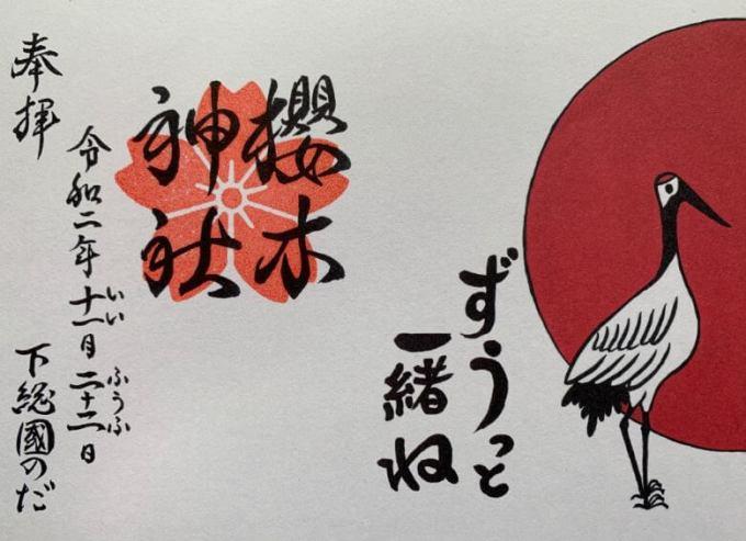 櫻木神社御朱印符2