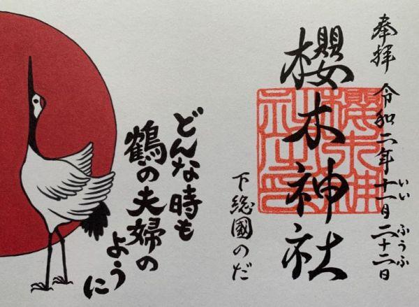 櫻木神社御朱印符1