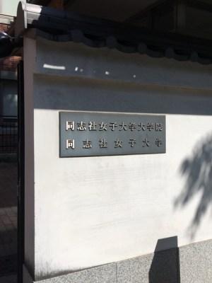 同志社女子大学東門