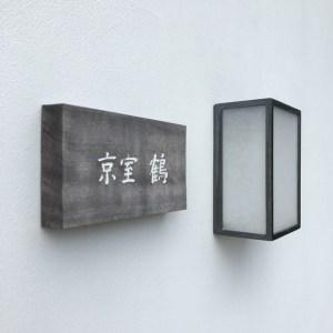 「京室 鶴」
