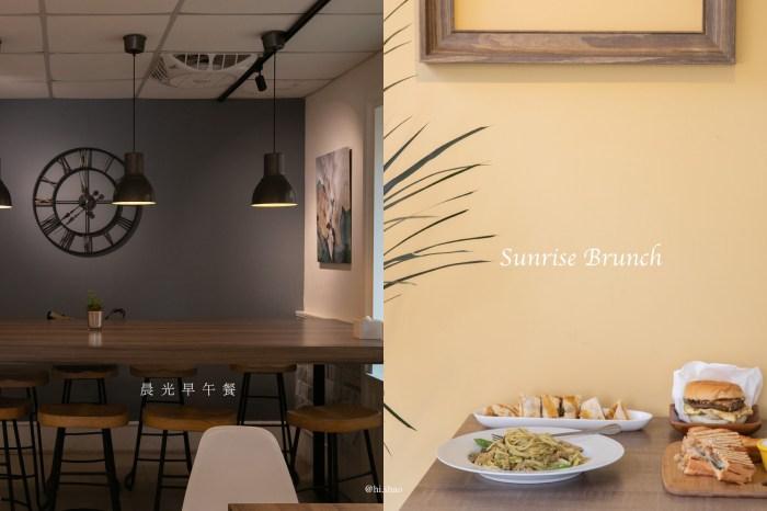 新竹美食|晨光Sunrise  竹北早午餐 一天美好的開始,就來晨光吧!