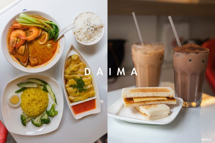 新竹美食| DAIMA 大馬南洋料理 隱藏在金山街的馬來西亞美食