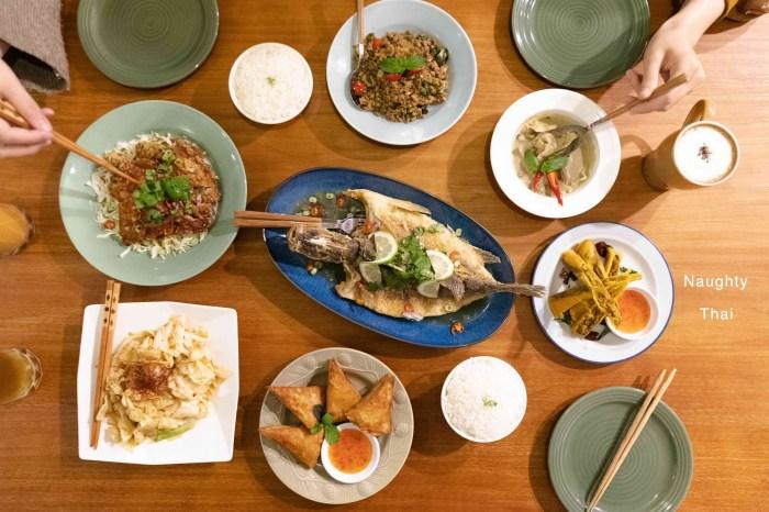 新竹美食|泰調啤 Naughty Thai 北大路上精緻美味的泰式餐酒館。
