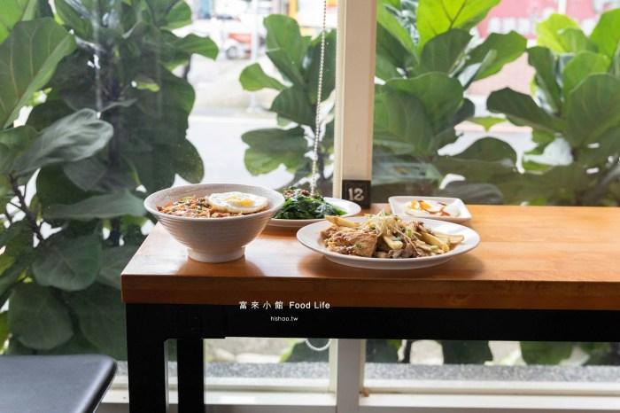 新竹美食|富來小館 Food Life 竹北嘉興路上迷人的番茄打拋豬小吃。