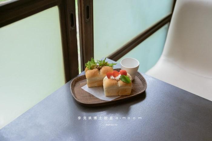李克承博士故居 a-moom |新竹|咖啡廳 來日式古蹟朝聖必吃微熱山形生吐司。