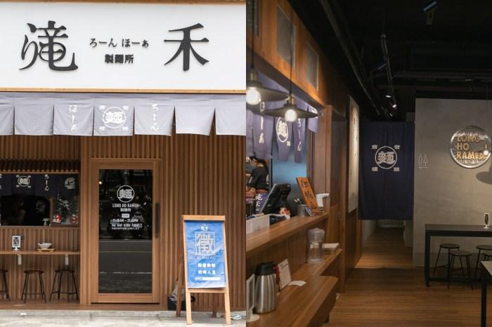 滝禾製麵所 新莊店|新竹|拉麵 客製化拉麵,嚐鮮新的拉麵選擇。