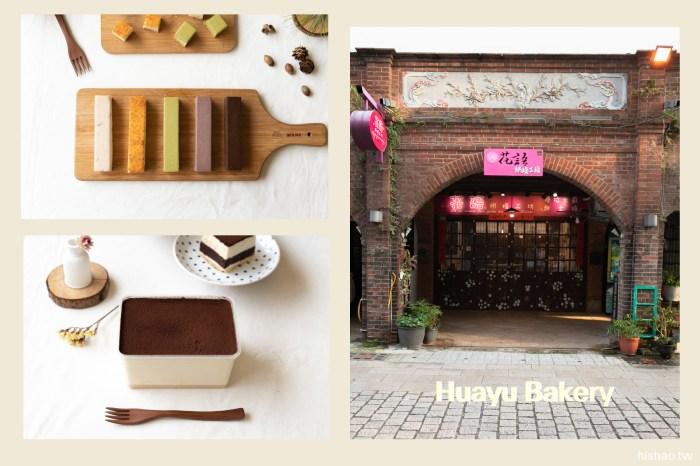 花語烘焙工坊|新竹|甜點 湖口老街上,有著冰淇淋口感的濃郁起司條蛋糕專門店。