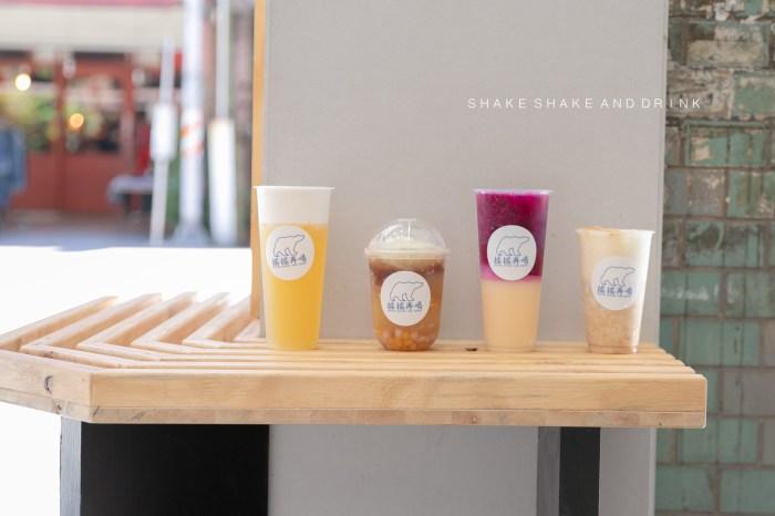 搖搖再喝 SHAKE SHAKE|新竹|飲料 全新菜單 用喝的濃郁奶蓋檸檬塔與搖搖三種剉冰,西大路飲料推薦。