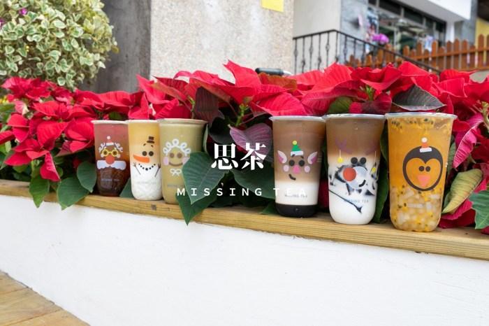 新竹美食 思茶竹北勝利店 冬季暖心現熬竹薑飲品與聖誕節杯季節限定上市。