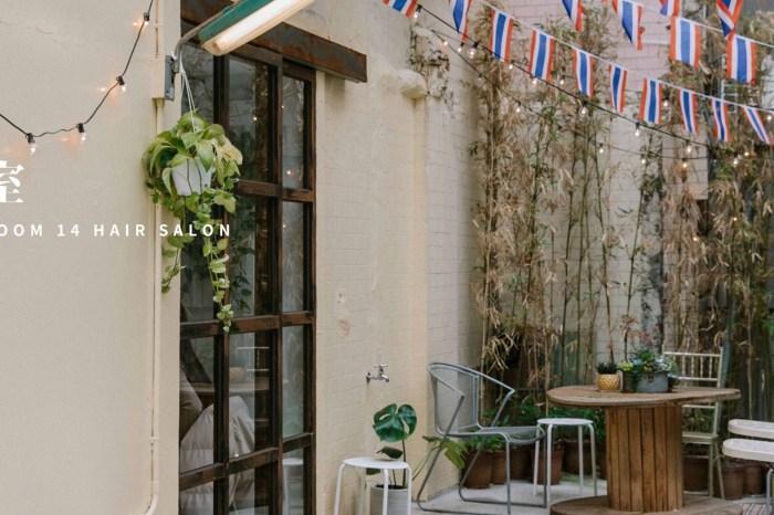 新竹美食|ArtRoom 藝室 14 Hair Salon 戶外咖啡廳酒吧。
