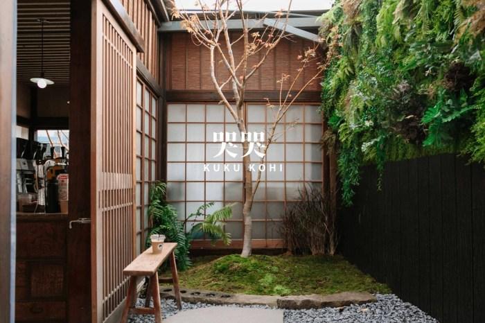 新竹美食|哭哭咖啡 kukukohi 在竹北用平價享受一杯咖啡、一份對日本的想念。