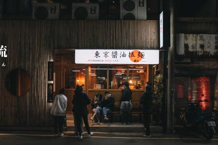新竹美食 鷹流東京醬油拉麵蘭丸 新竹勝利店 你喜歡台灣味還是日本味呢。
