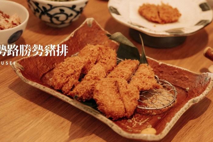 新竹美食|伊勢路勝勢日式豬排 巨城店 有時候就該被腰內豬排療癒一下。