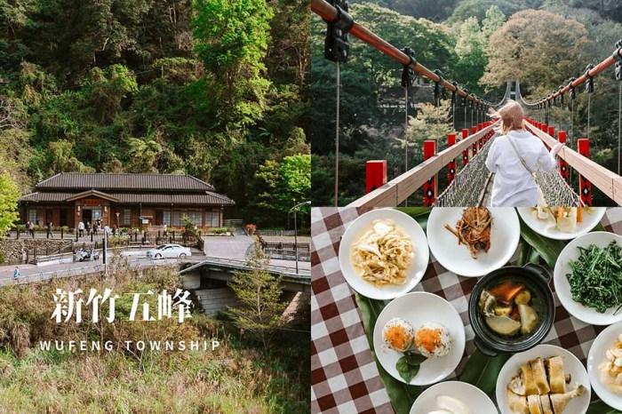 新竹五峰一日遊 前往清泉張學良故居、三毛故居、璞真山居、芭坎兒・蝶慕原住民獵人體驗。