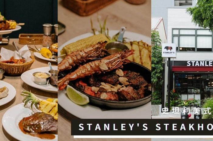 新竹美食|史坦利美式牛排竹北光明店,大口享受高CP值肉肉、迷人主廚手工甜點、與限定小酒坊!