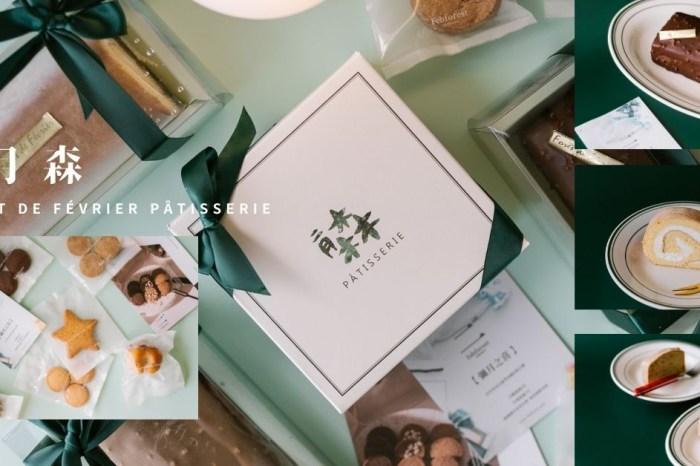 二月森甜點工作室  台中彌月蛋糕推薦!手工的溫度 像家一樣的甜點店。