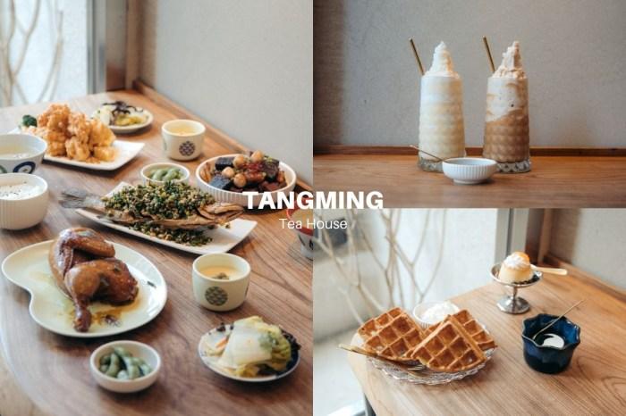 新竹美食 湯明茶樓 質感台菜定食老宅餐廳,全天候享用台灣好茶與精緻餐點。