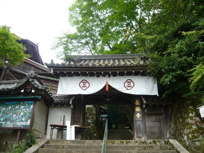 長楽寺 門