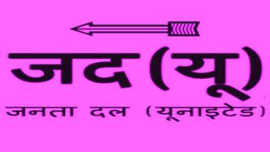 JDU suspends MLC Dinesh Kumar Singh for anti-party activities