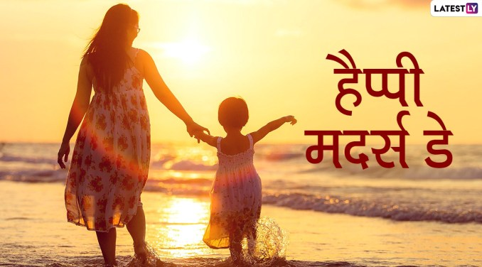 Happy Mother S Day 2020 Messages Show Love To Your Mother On Mother S Day Send This Hindi Facebook Greetings Gif Images Whatsapp Status Quotes Sms And Wallpapers Celebsyou