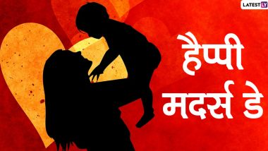 Happy Mother's Day 2021 Wishes: Wish your mother on Mother's Day with these Hindi Facebook Messages, WhatsApp Stickers on Mother's Day
