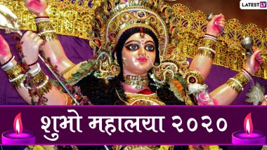 Shubho Mahalaya 2020 Wishes & HD Images: Mahalaya, the festival of Pitrupaksha's closing, wish your friends and relatives through these beautiful Hindi GIF Greetings, WhatsApp Stickers, Facebook Messages, Wallpapers