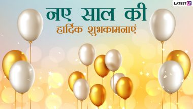 Happy New Year 2021 Wishes: Happy New Year wishes to loved ones, send these Hindi WhatsApp Stickers, Messages, Quotes and GIF Images