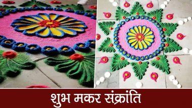 Makar Sankranti 2021 New Rangoli Ideas:मुग्गुलू डिजाइन से लेकर कलश, फुल औरउत्तरायण थीम पर आधारित ये आकर्षक रंगोली स्टाइल्स से मनाएं ये त्योहार