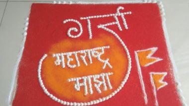 Maharashtra Din 2021 Rangoli Designs: Make Maharashtra Day beautiful with beautiful rangoli, see easy and latest designs