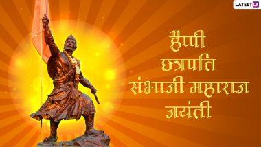 Sambhaji Maharaj Jayanti Greetings 2021: Send these greetings on Sambhaji Maharaj Jayanti via WhatsApp Stickers and GIF
