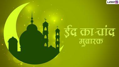 Eid Ka Chand Mubarak 2021 Wishes: Send this special message via WhatsApp Stickers, Facebook Greetings on Eid moon moon