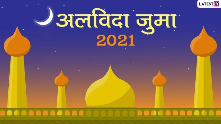 Alvida Jumma 2021 Wishes & HD Images: जुमा-तुल-विदा पर इन शानदार WhatsApp Stickers, Facebook Greetings, GIFs, Wallpapers के जरिए कहें अलविदा जुमा World Daily News24