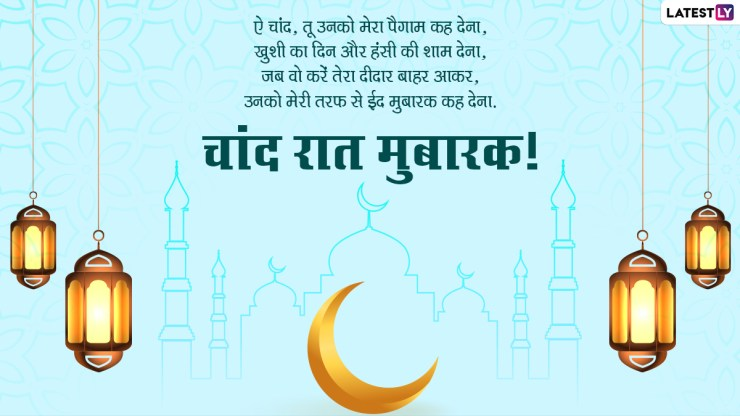 Chand Raat Mubarak 2021 Messages: Share these Hindi Quotes, WhatsApp Stickers, Facebook Greetings and GIF Images World Daily News24