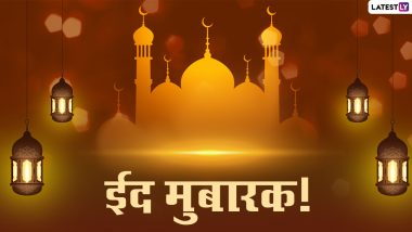 Eid Mubarak 2021 Messages: Tell Eid Mubarak to friends and relatives!  Share with them these Hindi WhatsApp Stickers, Facebook Greetings, Quotes and Photo SMS
