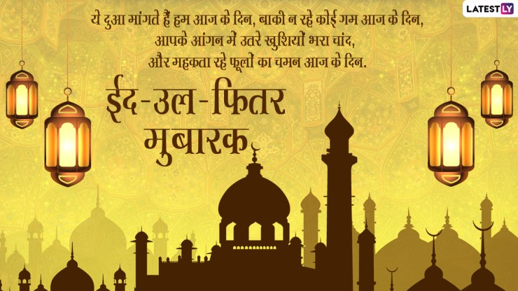 Eid-ul-Fitr 2021 Hindi Wishes: Greetings on these special WhatsApp Status, Shayari, Facebook Messages, GIF Greetings on special occasion of Eid-ul-Fitr World Daily News24