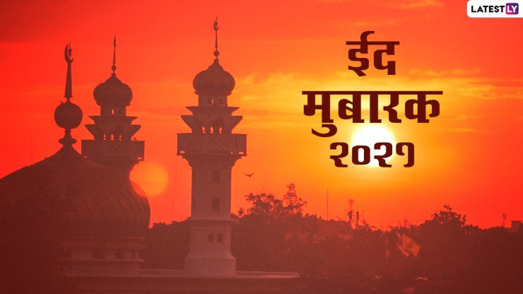 Eid Mubarak 2021 Wishes & HD Images: Eid Mubarak!  Send this amazing photo messages to relatives, WhatsApp Stickers, Facebook Greetings and wallpapers World Daily News24