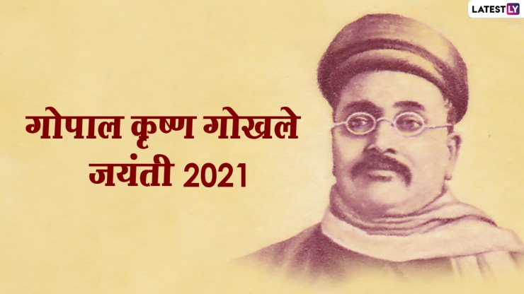 Gopal Krishna Gokhale Jayanti 2021 Wishes: Share these with your loved ones on Gopal Krishna Gokhale's birth anniversary, Facebook Greetings and GIF Images World Daily News24