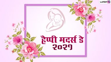 Happy Mother's Day 2021 HD Images: Happy Mother's Day!  Send these adorable WhatsApp Stickers, Facebook Greetings, GIF Wishes and Wallpapers