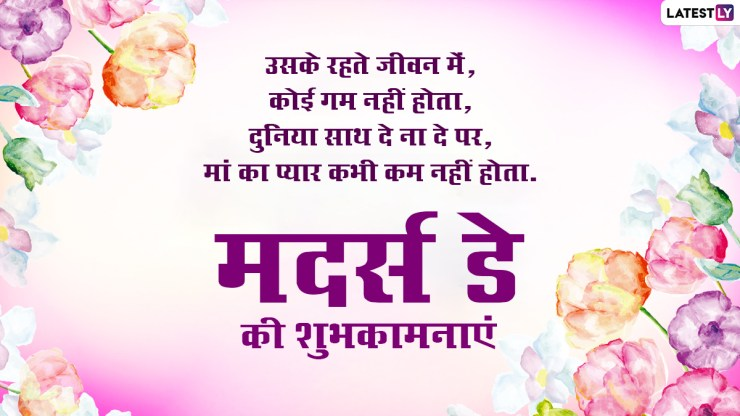 Mother's Day 2021 Messages: Wish Mother's Day to your beloved mother, send this Hindi WhatsApp Stickers, Facebook Greetings and GIF Images World Daily News24
