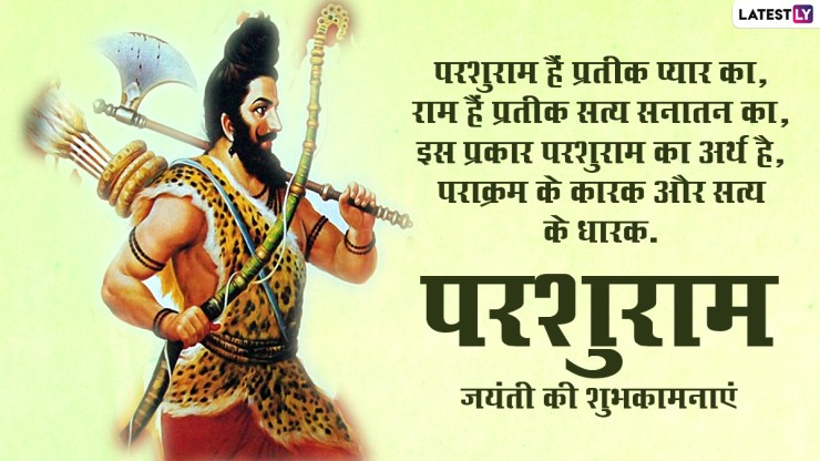 Parshuram Jayanti 2021 Messages: Wish your loved ones on Parashuram Jayanti with these Hindi Quotes, WhatsApp Stickers, Facebook Greetings, GIF Images World Daily News24