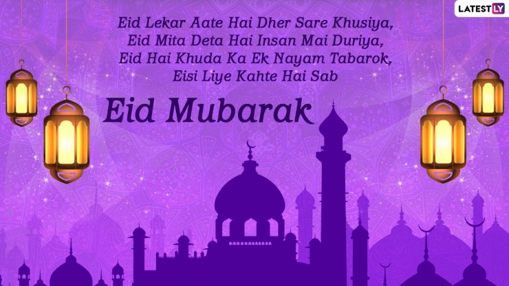 Eid Mubarak 2021 Shayari: Happy Eid is being celebrated in the country!  Send these lovely WhatsApp Status, Facebook Greetings, Messages, Quotes, Happy World Daily News24