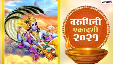 Varuthini Ekadashi 2021 HD Images: शुभ वरुथिनी एकादशी! शेयर करें भगवान विष्णु के ये WhatsApp Stickers, Facebook Greetings, Photos और वॉलेपपर्स