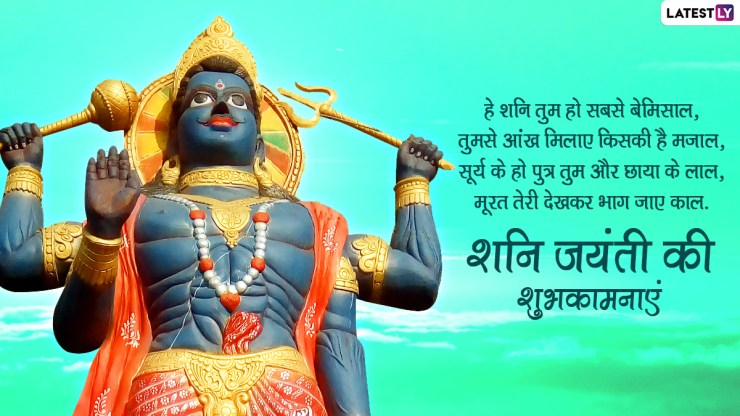 Shani Jayanti 2021 Wishes: Wishes on Shani Jayanti by sending these devotional messages through WhatsApp Stickers, GIF Images World Daily News24