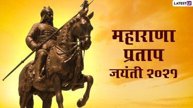 Maharana Pratap Jayanti 2021: आज भी रहस्य है कौन हारा कौन जीता हल्दी-घाटी-युद्ध! मगर अकबर ने माना महाराणा प्रताप का लोहा!