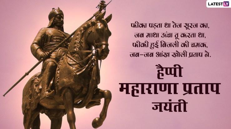 Happy Maharana Pratap Jayanti 2021 Wishes: महाराणा प्रताप जयंती की बधाई, अपनों संग शेयर करें ये WhatsApp Stickers, Facebook Messages और GIF Greetings World Daily News24
