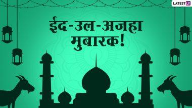 Eid-ul-Azha Mubarak Wishes 2021: ईद-उल-अजहा पर ये हिंदी विशेज HD Images, GIF Greeting और Wallpaper के जरिए भेजकर दें मुबारकबाद