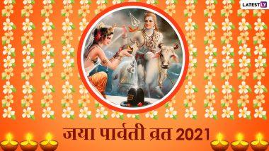 Jaya Parvati Vrat 2021: जया पार्वती व्रत से मिलता है अखंड सौभाग्य का वरदान, जानें शुभ मुहूर्त, नियम, पूजा विधि और महत्व