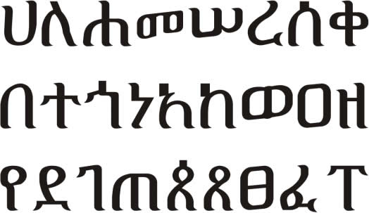 Ge'ez o 'Etíope' (800 A.C. – presente)