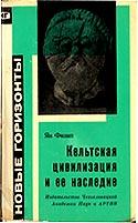 Филип Ян Кельтская цивилизация и её наследие- Прага: Издательство Чехословацкой Академии Наук, 1961.
